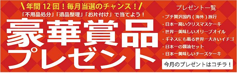 【ご依頼者さま限定企画】草津片付け110番毎月恒例キャンペーン実施中!